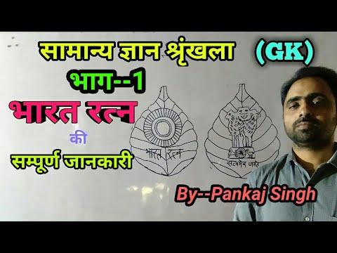 #1# सामान्य ज्ञान श्रृंखला(gk)..भारत रत्न--की सम्पूर्ण जानकारी।bharat ratna series (part-1)