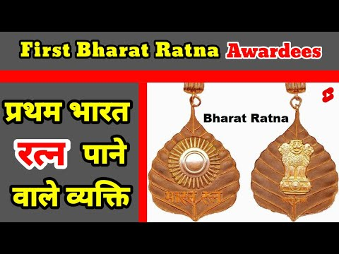 Bharat ratna award winners   bharat ratna pane wale pratham vyakti   भारत रत्न विजेता लिस्ट#shorts