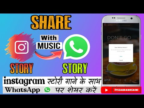 Share instagram story with music to whatsapp story (2020) ● हिंदी