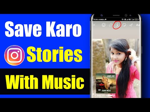 How to save instagram stories with music   instagram story save kaise kare with music